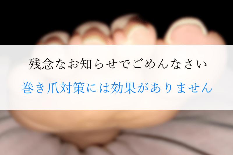 クリアネイルショットアルファは巻き爪には効果なしタイトル