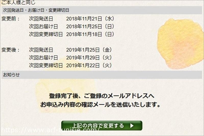 クリアネイルショットアルファの日付変更方法7